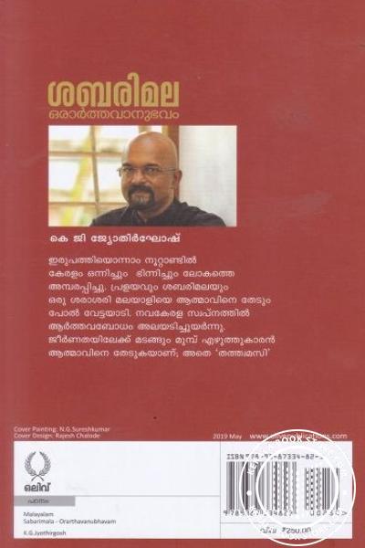 back image of ശബരിമല ഒരാര്ത്തവാനുഭവം