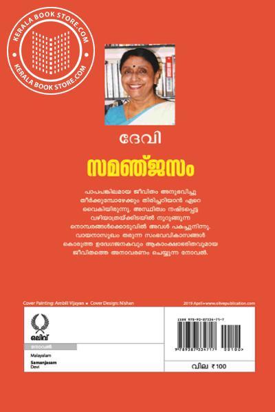 back image of Samanjasam