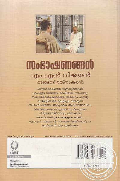 back image of സംഭാഷണങ്ങള് - എം എന് വിജയന്