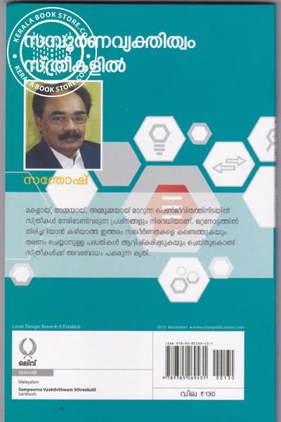 back image of Sampoorna Vyakthithwam Sthreekalil