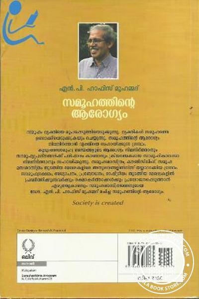 back image of SAMUHATHINTE AROGYAM