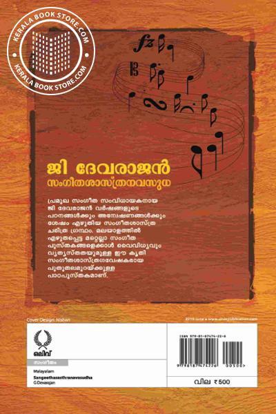 back image of സംഗീതശാസ്ത്രനവസുധ