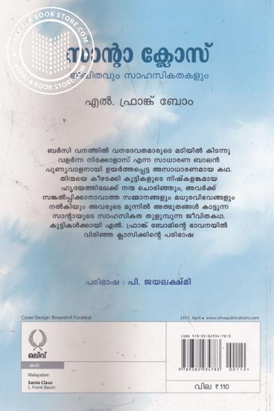 back image of Santa Claus Jeevithavum Sahasikathakalum