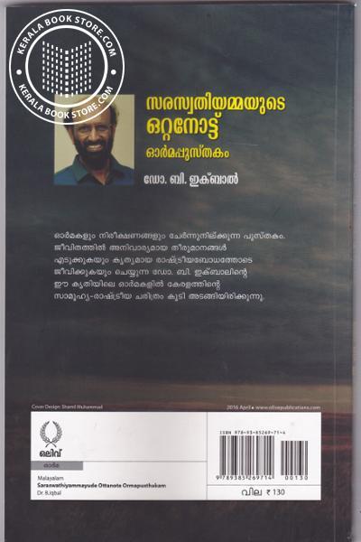 back image of Saraswathiyammayude Ottanote Ormapusthakam
