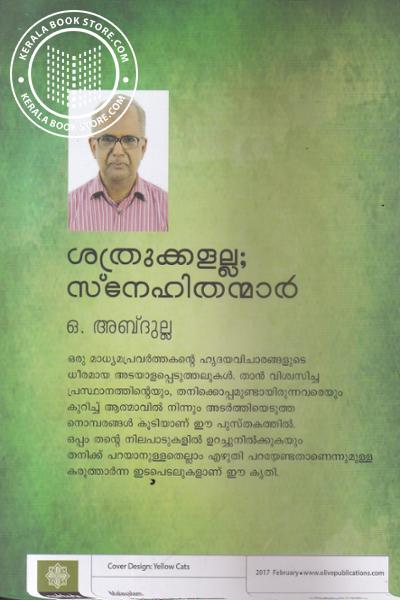 back image of ശത്രുക്കളല്ല സ്നേഹിതന്മാര്