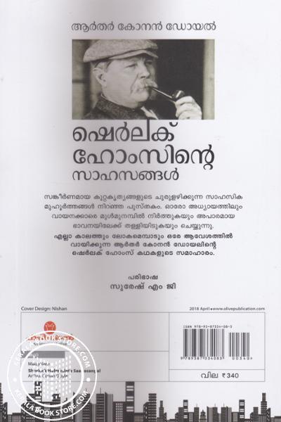 back image of Sherlock Holmesinte Saahasangal