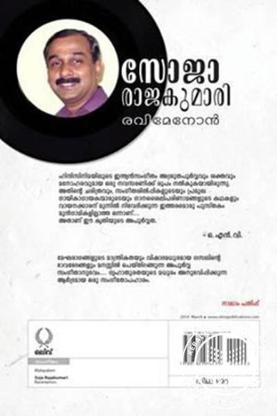 back image of സോജാ രാജകുമാരി