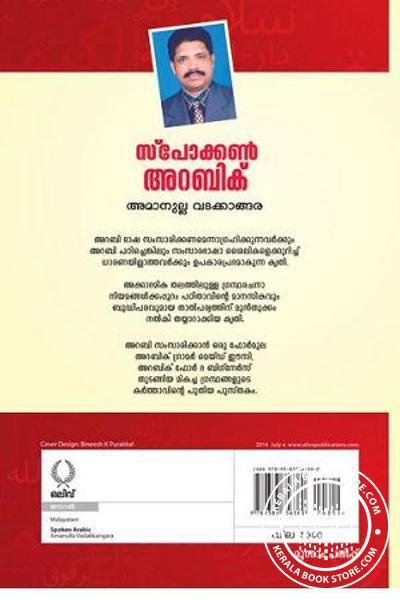back image of സ്പോക്കണ് അറബിക്ക്