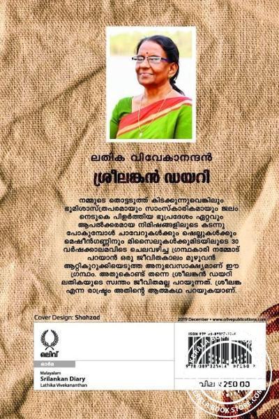 back image of ശ്രീലങ്കന് ഡയറി