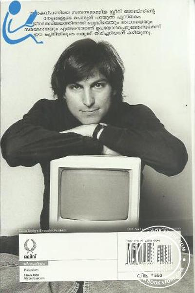 back image of Steve Jobs