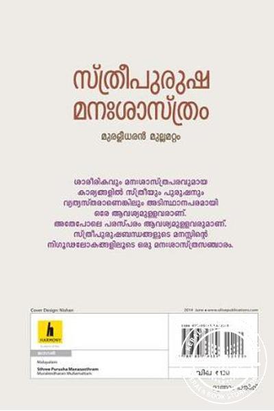 back image of Sthreepurusha Manasasthram