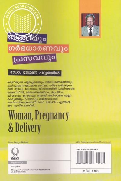 back image of Streeyum Garbhadharanavum Prasavavum