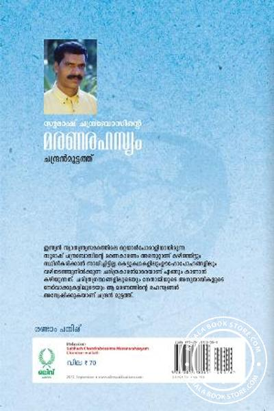back image of സുഭാഷ് ചന്ദ്രബോസിന്റെ മരണരഹസ്യം
