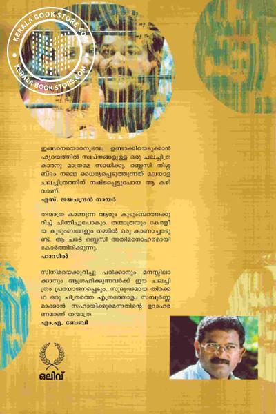 back image of Thanmatra