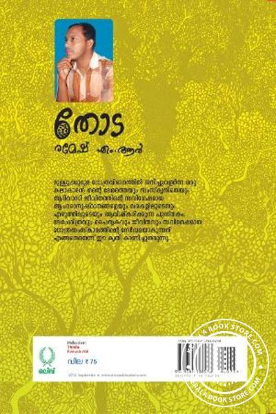 back image of Thoda