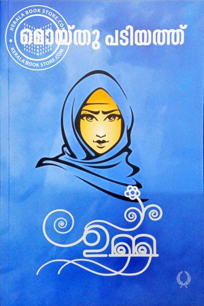 back image of ഉമ്മ