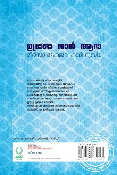 back image of ഉമ്രാഓ ജാന് ആദാ