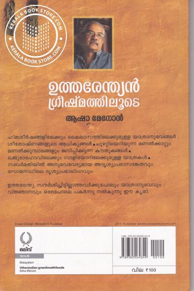 back image of Utharendian Greeshmathiloode