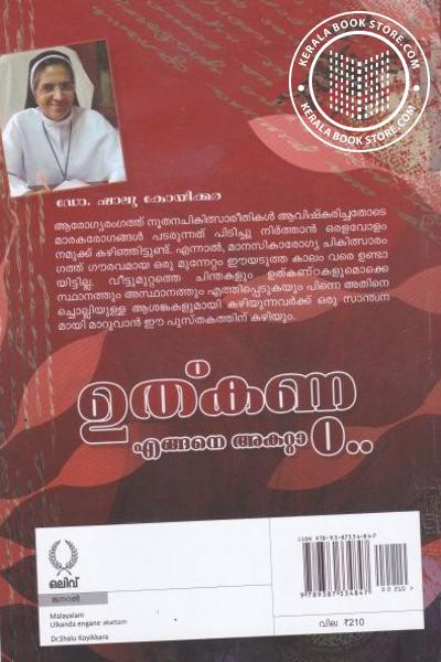 back image of Utkanda Engane Akattam