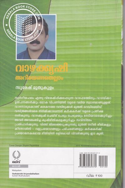 back image of Vazhakrishi Ariyedathellam