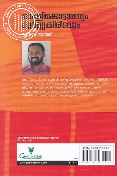 back image of Vellikkottaravum Swarnakkireetavum