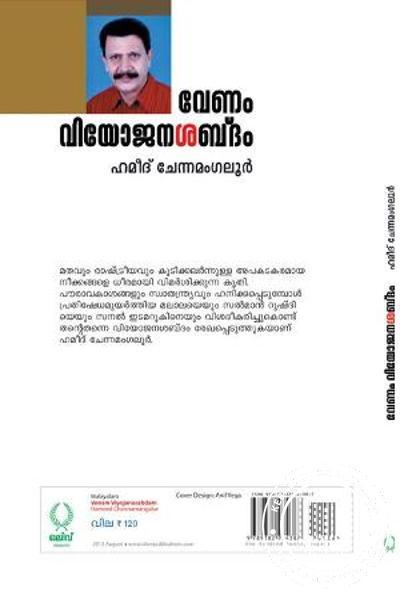 back image of വേണം വിയോജന ശബ്ദം