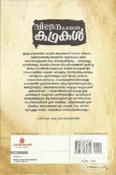 back image of Vibhajanakaalathe Kathakal
