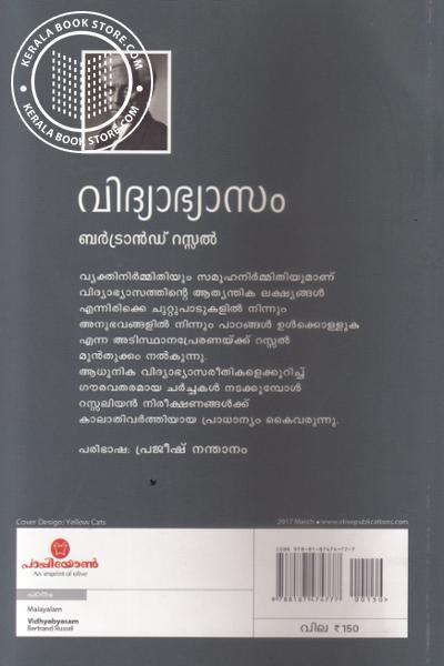 back image of വിദ്യാഭ്യാസം
