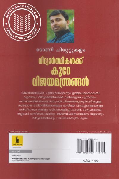 back image of വിദ്യാര്ത്ഥികള്ക്ക് കുറേ വിജയമന്ത്രങ്ങള്