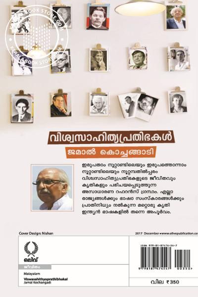 back image of Viswasahithya Prathibhakal