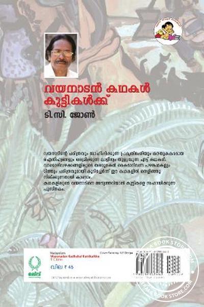 back image of വയനാടന് കഥകള് കുട്ടികള്ക്ക്