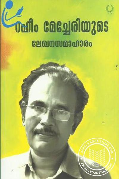 Cover Image of Book റഹീം മേച്ചരിയുടെ ലേഖനസമാഹാരം