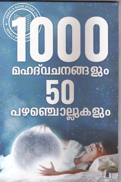 Cover Image of Book 1000 മഹദ് വചനങ്ങളും 50 പഴഞ്ചൊല്ലുകളും