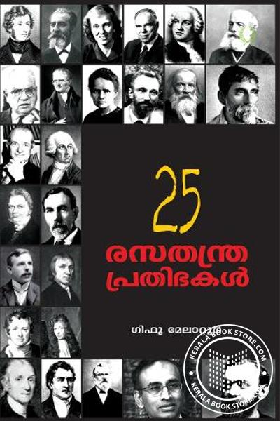 Cover Image of Book 25 Rasathanthra Prathibhakal