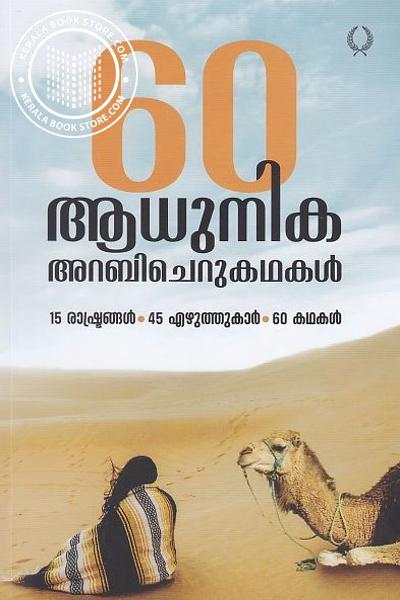 Cover Image of Book 60 Adhunika Arabicherukathakal