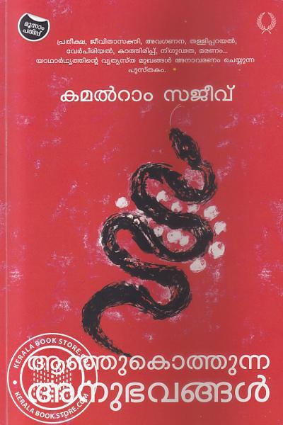 Image of Book Aanju Kothunna Anubhavangal