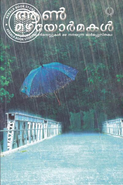 Cover Image of Book Aanmazhayormakal