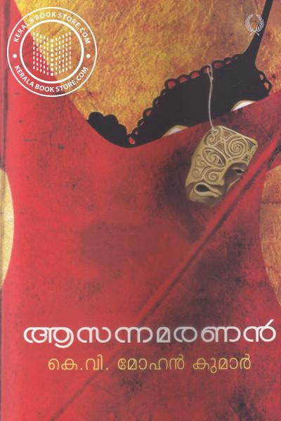 Cover Image of Book Aasannamaranan