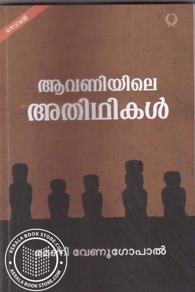 Cover Image of Book Aavaniyile Athithikal