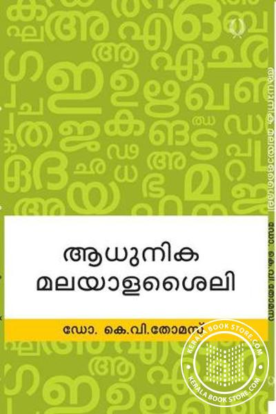 Cover Image of Book Adhunika MalayaaLa Saily