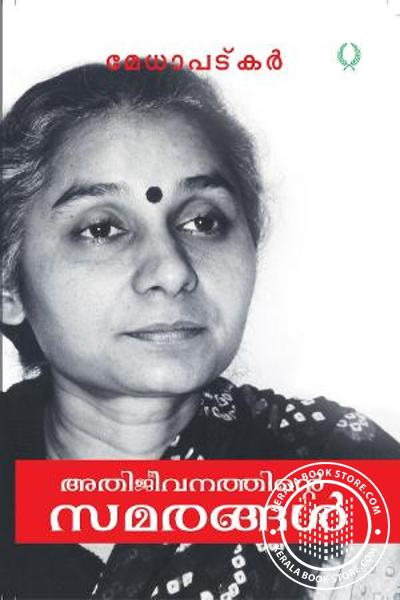 Cover Image of Book Adijeevanathenete Samarangal