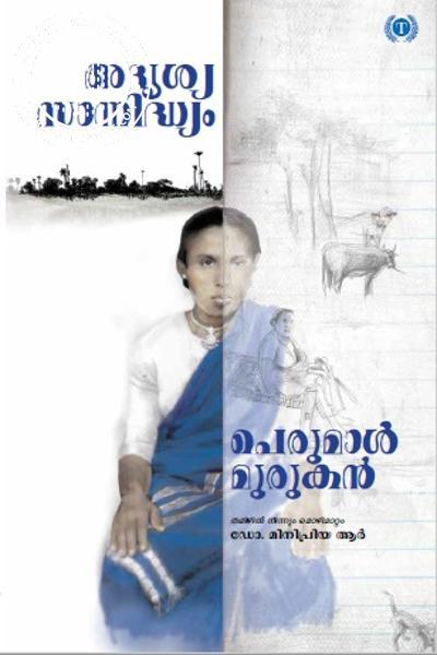 Cover Image of Book അദൃശ്യ സാന്നിദ്ധ്യം
