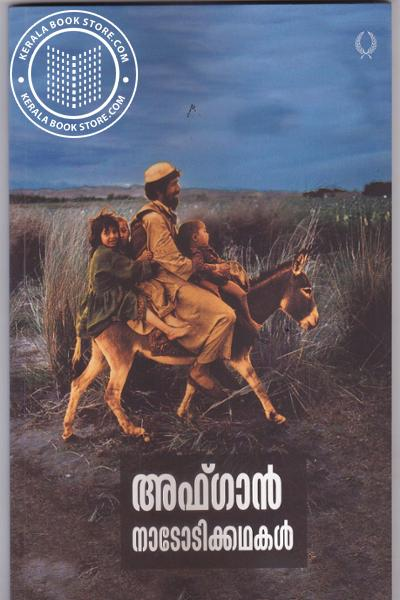 Cover Image of Book Afgan Nadodikkathakal