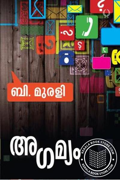 Cover Image of Book Agamyam