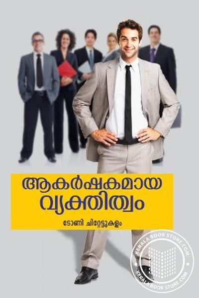 Cover Image of Book Akarshakamaya Vyakthithwam