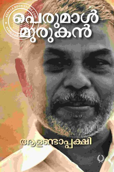 Cover Image of Book Alandappaksi