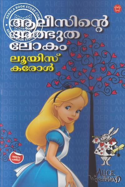 Cover Image of Book Alicinte Albudhalokam