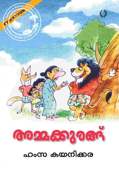 Cover Image of Book Ammakkurang