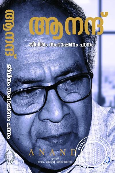 Cover Image of Book ആനന്ദ് ജീവിതം സംഭാഷണം പഠനം