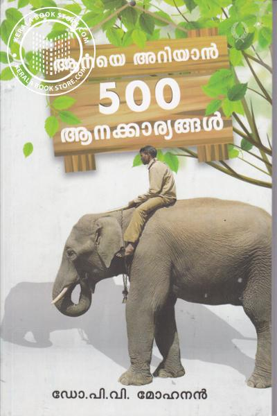 Image of Book Anaye Ariyekkan 500 Karyagal